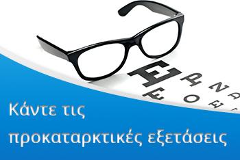 οφθαλμιατρικές εξετάσεις οφθαλμίατρος κατ οίκον