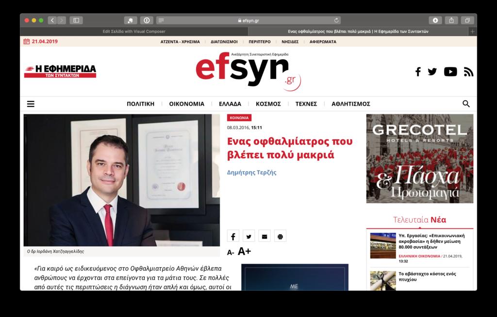 Εφημερίδα Συντακτών Οφθαλμίατρος Ιορδάνης Χατζηαγγελίδης